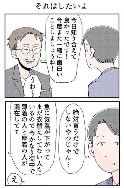 面白い 漫画