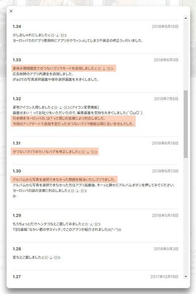 モザイクアプリ