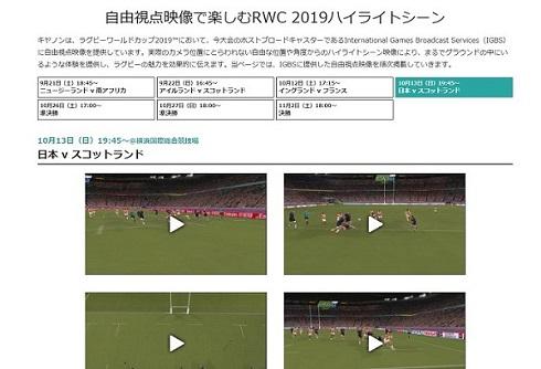 ラグビー キヤノン canon キヤノン 自由視点映像 ラグビー ハイライト スコットランド 日本代表