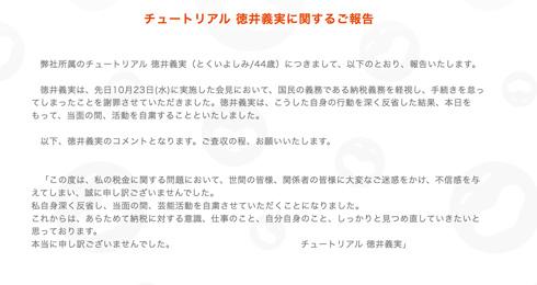 徳井義実 チュートリアル 活動自粛 納税 申告漏れ 所得隠し 会見