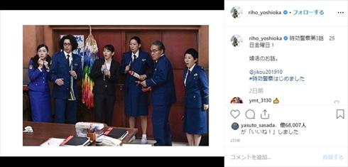 吉岡里帆 時効警察 時効警察はじめました 彩雲真空 新キャラクター インスタ オダギリジョー 麻生久美子
