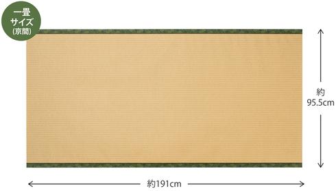 日本の風景を変える 畳シート04