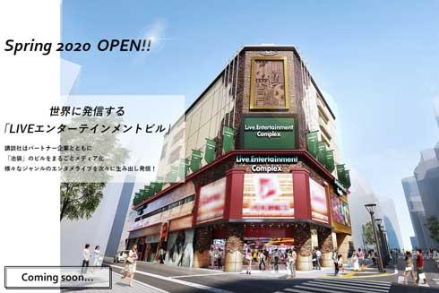 講談社 池袋 LIVEエンターテインメントビル ライブ事業 施設