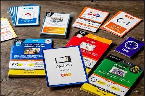 カードゲーム 働き方 ライフ・スイッチ シミュレーション 研修サービス ワーク・ライフバランス