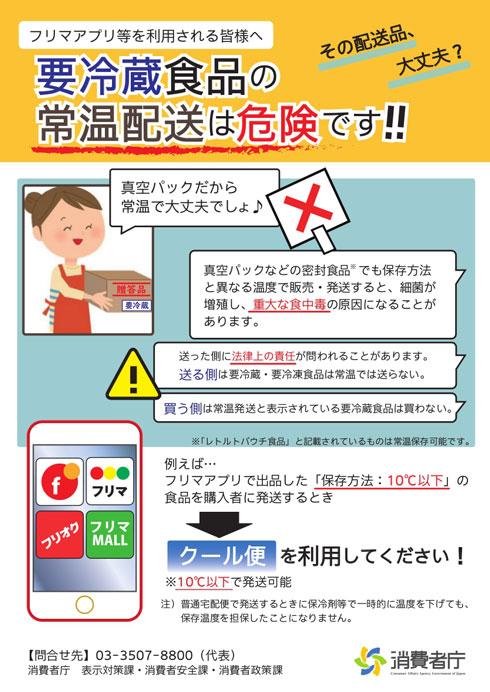 消費者庁 注意喚起 フリマアプリ 要冷蔵食品 常温 発送 危険 食中毒