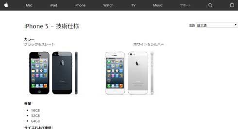 Apple iPhone 5 iOS アップデート GPS 週数ロールオーバー 10.3.4