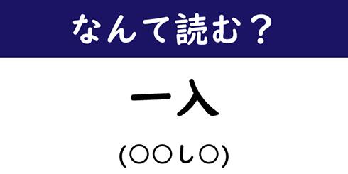 入 読み方 一 漢字【一】とは?読み方と意味と画数と【一】が付く熟語集|ゆるゆる漢字辞典