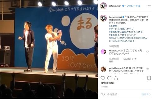 おばたのお兄さん 小栗旬 まーきの 学園祭 テレビ電話 インスタ Twitter 出演