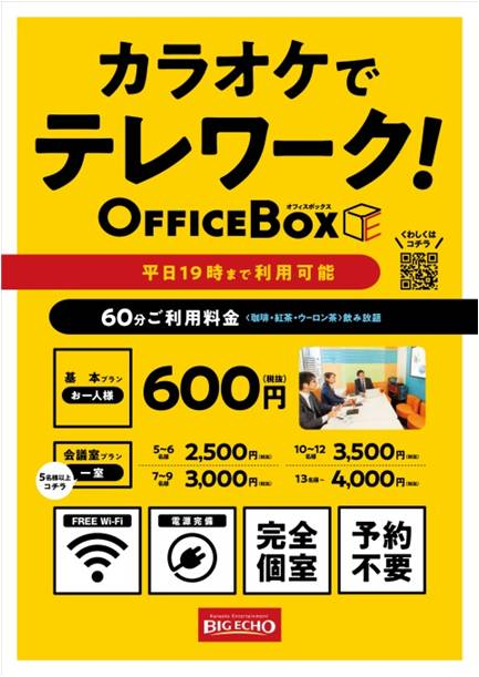 オフィスボックス01