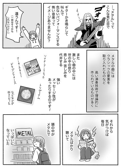yumenonohibi メタル 思春期