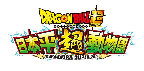 ドラゴンボール超 静岡市立日本平動物園