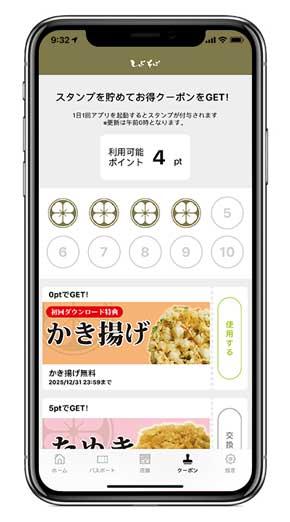 おそば 定額制サービス 蕎麦 しぶそば 定期券 スマホ アプリ