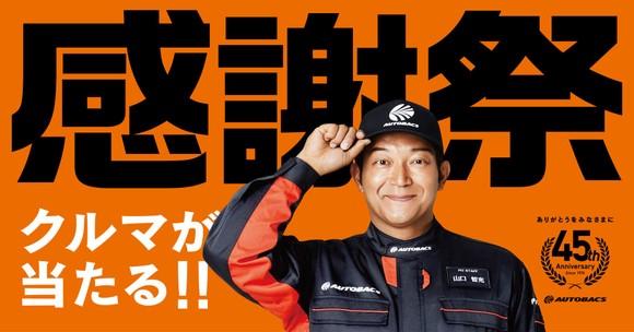 オートバックス 45周年 キャンペーン