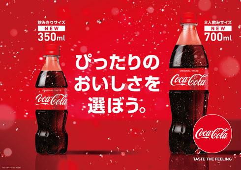 コカ・コーラ 350ml 700ml ペットボトル