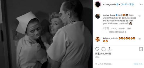 アリアナ・グランデ トワイライト・ゾーン ハロウィン 仮装