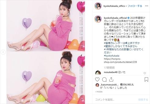 深田恭子 37歳 年齢 カレンダー インスタ