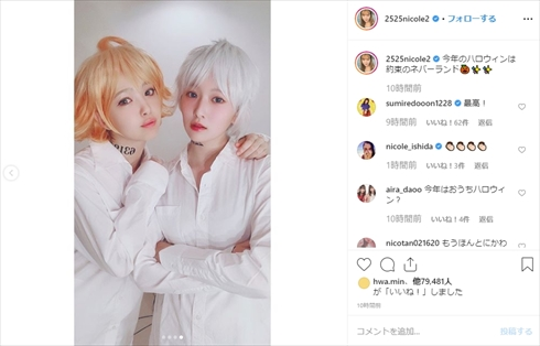 藤田ニコル 約束のネバーランド エマ コスプレ 仮装 ハロウィン Instagram 越智ゆらの ノーマン