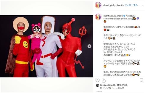 窪塚洋介 PINKY ハロウィーン 仮装 コスプレ 愛流 あまと アンパンマン