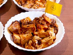 No.4のマーボー豆腐