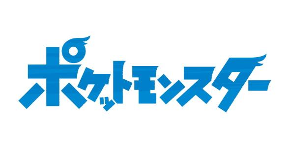 ポケットモンスター アニメ 新シリーズ 第1話 先行カット