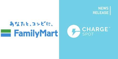 ファミリーマート 実証実験 スマホ充電器 レンタル ChargeSPOT チャージスポット