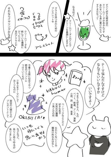 新星急報社マンガ