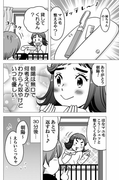 マユ毛ガール02