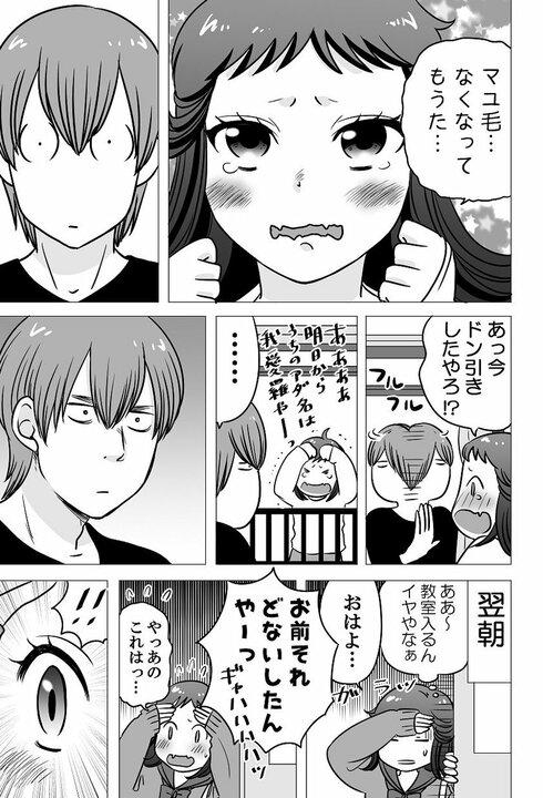 マユ毛ガール03
