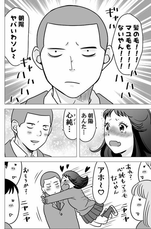 マユ毛ガール04