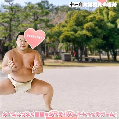 日本相撲協会 公式 Twitter 謎 ハートキャッチ ゲーム 大相撲九州場所 特別企画 スクショ