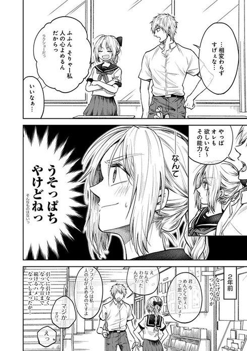 人の心が読める(?)女の子の話02