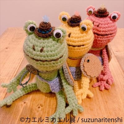 カエルミカエル展