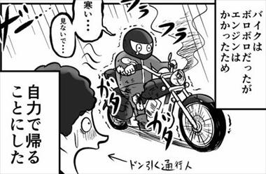 バイクで事故ったレポ漫画