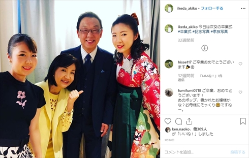 梅沢富美男 池田明子 誕生日 妻 インスタ 年齢 娘