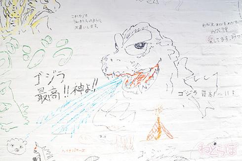 ゴジラ 宝田明 西川伸司