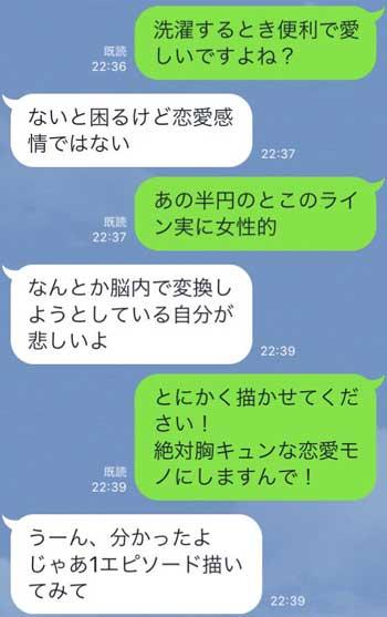 洗濯バサミ ヒロイン 漫画 かわいい ギャグ 少年サンデー 編集者 LINE おたみ