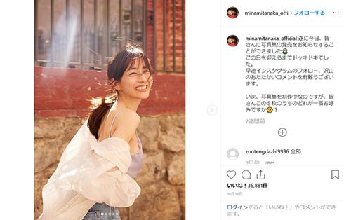 田中みな実 指原莉乃 写真集 Instagram フォロワー