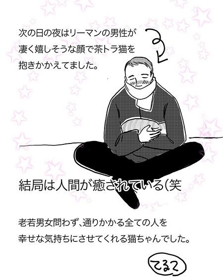 波多野テルテさん