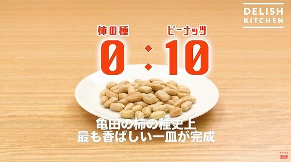 0対10柿の種