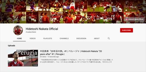 中田英寿 YouTubeチャンネル Hidetoshi Nakata Official 中田英寿20年目の旅セリエA在籍5クラブを訪れて ペルージャ