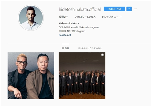中田英寿 YouTubeチャンネル Hidetoshi Nakata Official ペルージャ インスタ