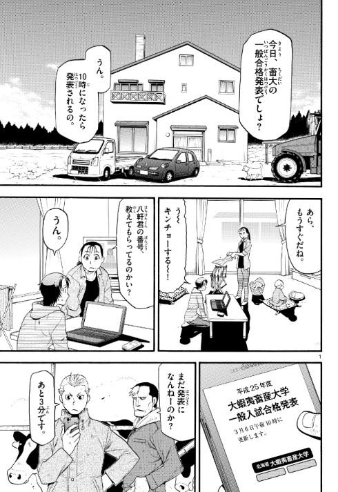 銀の匙 荒川弘 週刊少年サンデー