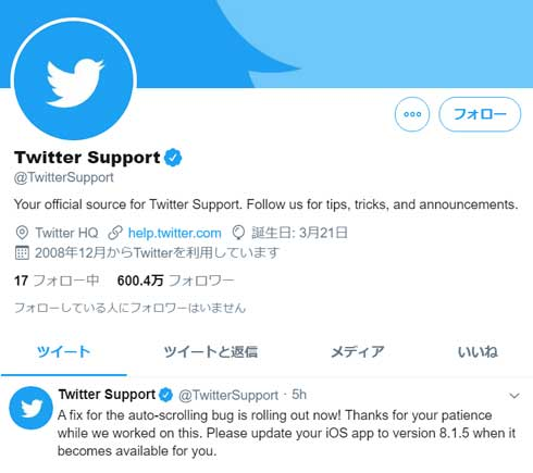 Twitter 強制スクロール バグ 治る 修正 アップデート 勝手に更新