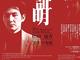 「親父を意識しなかったことはなかった」 松田龍平、没後30年迎えた父・松田優作への思いにファン涙