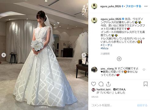 小倉優子 誕生日 家族 再婚後