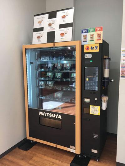 松屋自販機