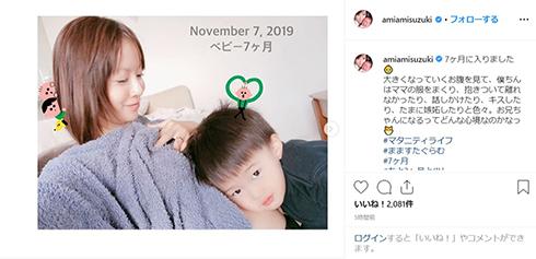 鈴木亜美 妊娠 7カ月 長男
