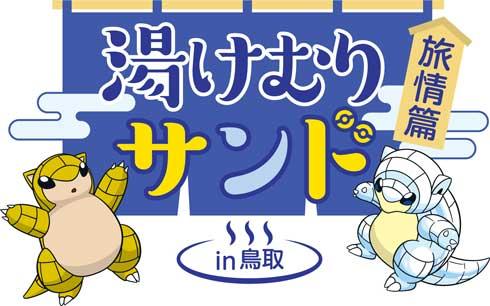 鳥取県 ポケモン サンド コラボ 湯けむりサンド旅情篇in鳥取 スタンプラリー