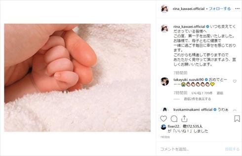 川栄李奈 出産 第1子 妊娠 AKB48 廣瀬智紀 インスタ