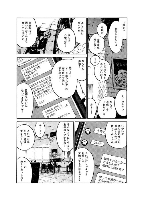 成家慎一郎 フードコート 女子高生